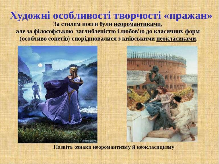Художні особливості творчості «пражан» За стилем поети були неоромантиками, а...