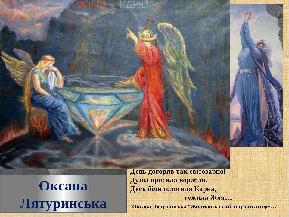 3-тє молодше покоління Оксана Лятуринська  День догоряв так світозарно! Душа...