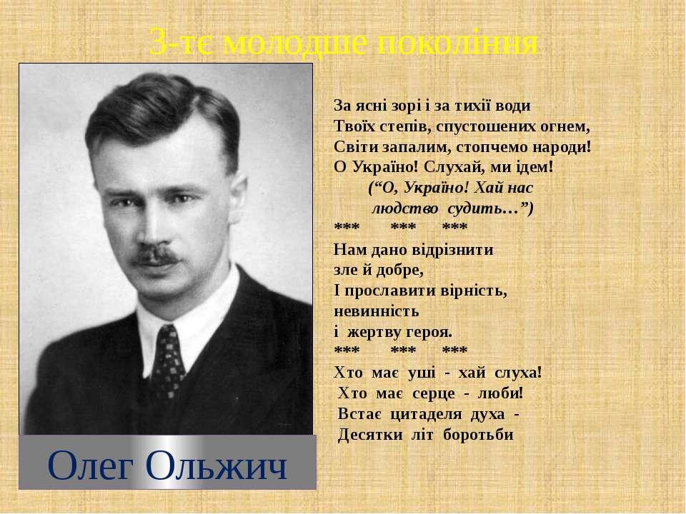 3-тє молодше покоління Олег Ольжич За ясні зорі і за тихії води Твоїх степів,...