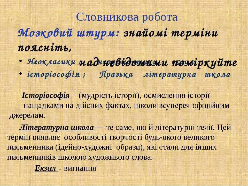 Історіософія − (мудрість історії), осмислення історії нащадками на дійсних фа...