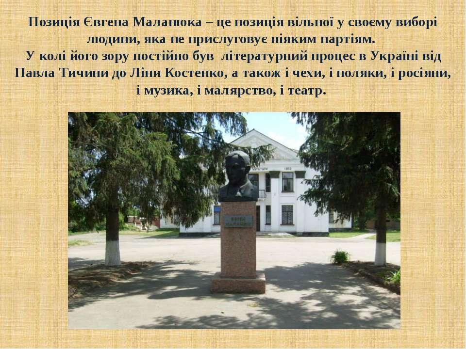 Позиція Євгена Маланюка – це позиція вільної у своєму виборі людини, яка не п...