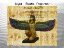 Ісіда – богиня Родючості