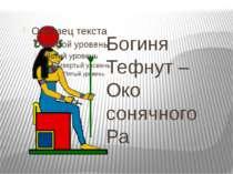 Богиня Тефнут – Око сонячного Ра
