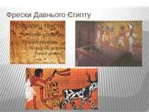 Фрески Давнього Єгипту