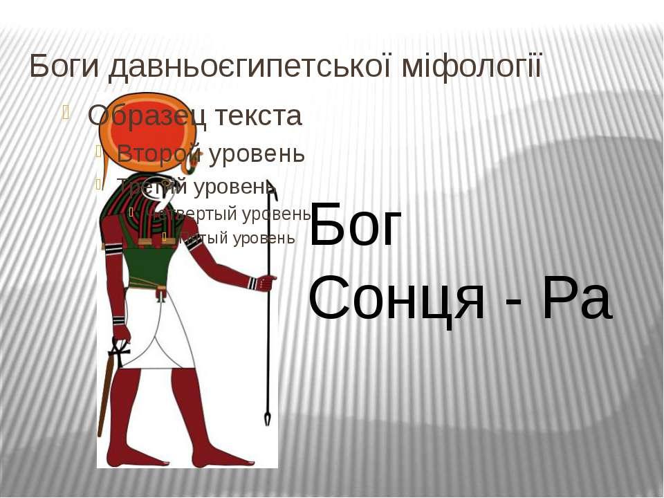 Боги давньоєгипетської міфології Бог Сонця - Ра