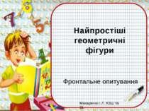 Найпростіші геометричні фігури Фронтальне опитування Макаренко І.Л. КЗШ № 31