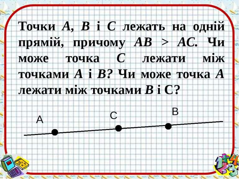 Точки А, В і С лежать на одній прямій, причому АВ > АС. Чи може точка С лежат...