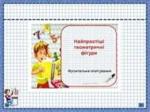 Макаренко І.Л. КЗШ № 31