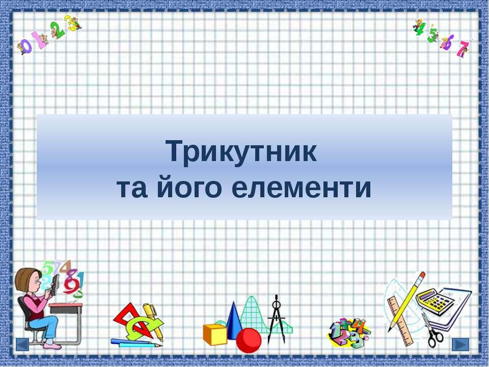 Трикутник та його елементи Макаренко І.Л. КЗШ № 31