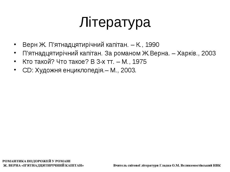 Література Верн Ж. П'ятнадцятирічний капітан. – К., 1990 П'ятнадцятирічний ка...