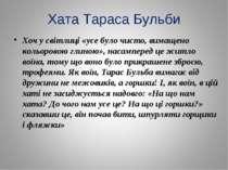 Хата Тараса Бульби Хоч у світлиці «усе було чисто, вимащено кольоровою глиною...