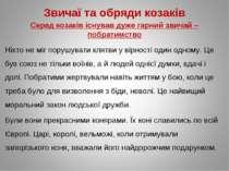 Звичаї та обряди козаків Серед козаків існував дуже гарний звичай – побратимс...