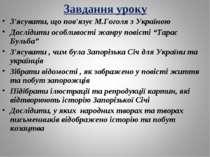 Завдання уроку З'ясувати, що пов'язує М.Гоголя з Україною Дослідити особливос...