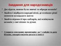 Завдання для народознавців Дослідити, якими були звичаї та обряди козаків? Зн...