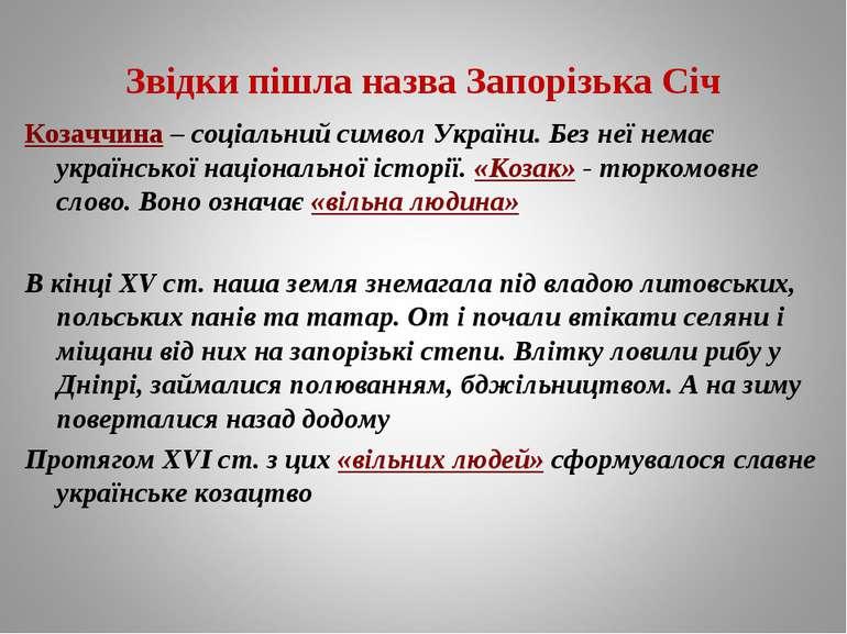 Звідки пішла назва Запорізька Січ Козаччина – соціальний символ України. Без ...