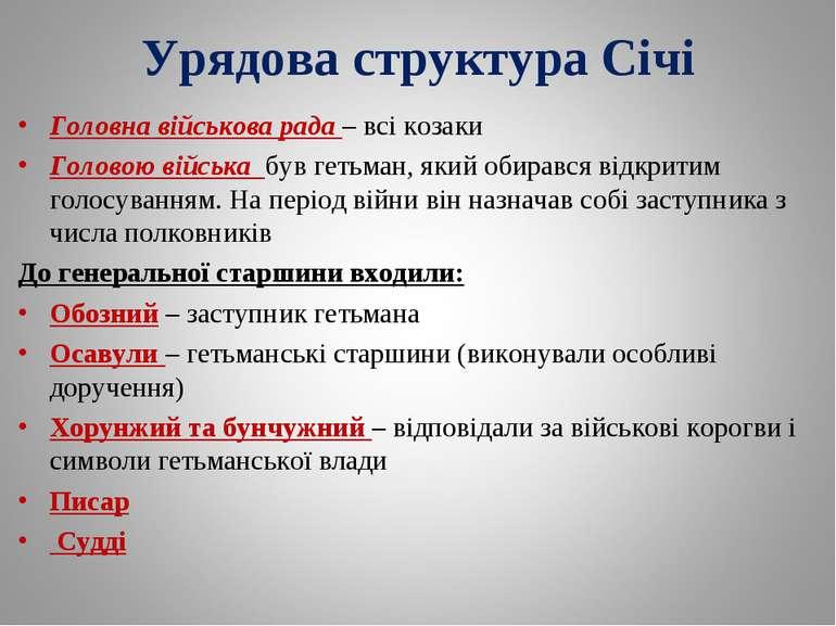 Урядова структура Січі Головна військова рада – всі козаки Головою війська бу...