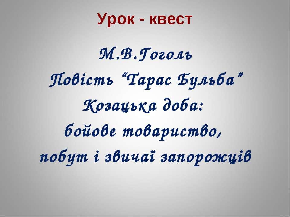 "Урок - квест М.В.Гоголь Повість ""Тарас Бульба"" Козацька доба: бойове товарист..."