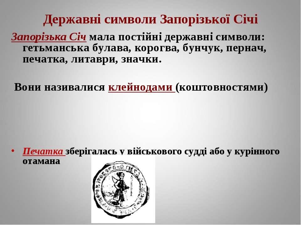 Державні символи Запорізької Січі Запорізька Січ мала постійні державні симво...