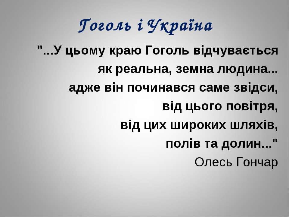 """Гоголь і Україна """"...У цьому краю Гоголь відчувається як реальна, земна людин..."""