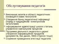 Обслуговування педагогів Виконання запитів в області педагогічних інновацій й...