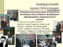 Індивідуальний проект бібліотекаря: Використання культурно-історичного потенц...