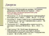 Джерела Віртуальна бібліографічна довідка. Об'єднана довідкова служба бібліот...