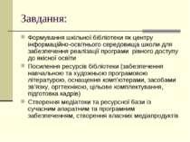 Завдання: Формування шкільної бібліотеки як центру інформаційно-освітнього се...