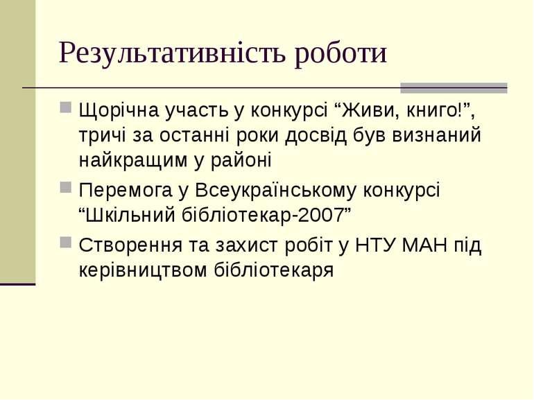 """Результативність роботи Щорічна участь у конкурсі """"Живи, книго!"""", тричі за ос..."""