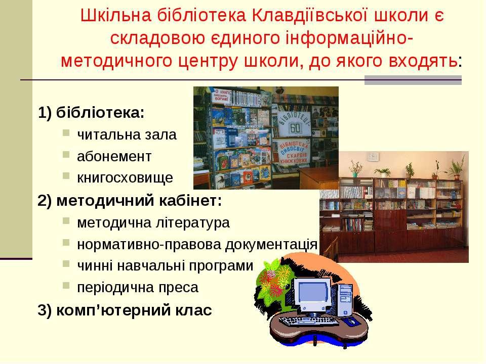 Шкільна бібліотека Клавдіївської школи є складовою єдиного інформаційно-метод...