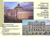 Бібліотека конгресу – це найбільша бібліотека світу, провідний дослідницький ...