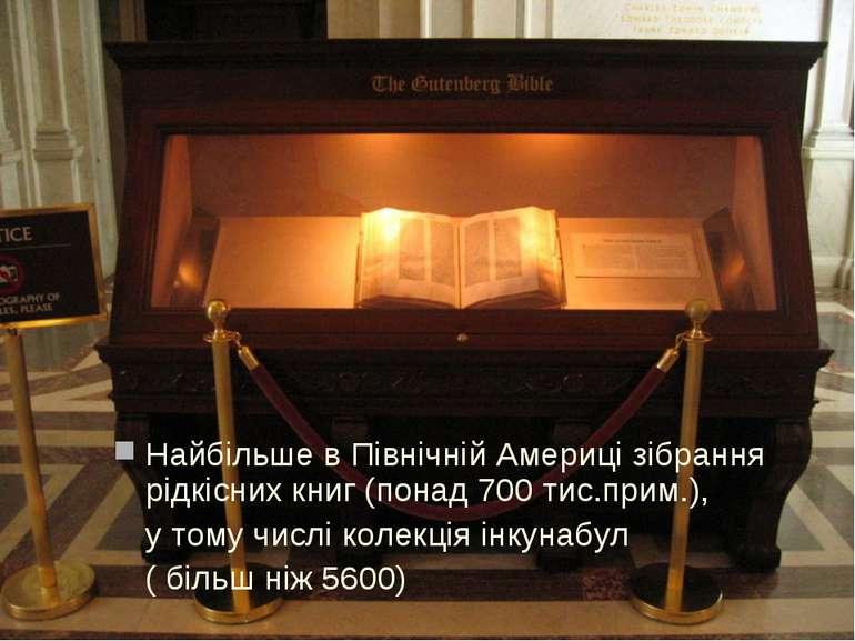 Найбільше в Північній Америці зібрання рідкісних книг (понад 700 тис.прим.), ...