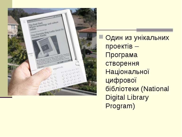 Один из унікальних проектів – Програма створення Національної цифрової бібліо...