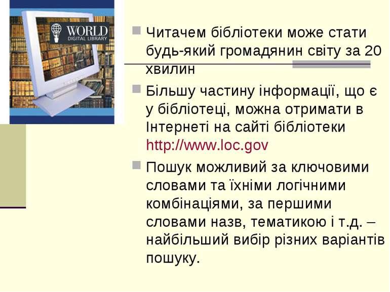 Читачем бібліотеки може стати будь-який громадянин світу за 20 хвилин Більшу ...