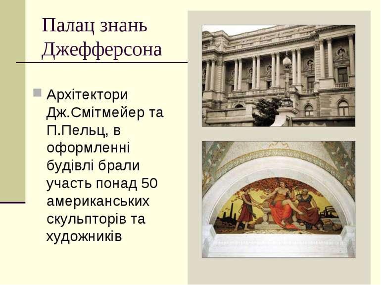 Палац знань Джефферсона Архітектори Дж.Смітмейер та П.Пельц, в оформленні буд...
