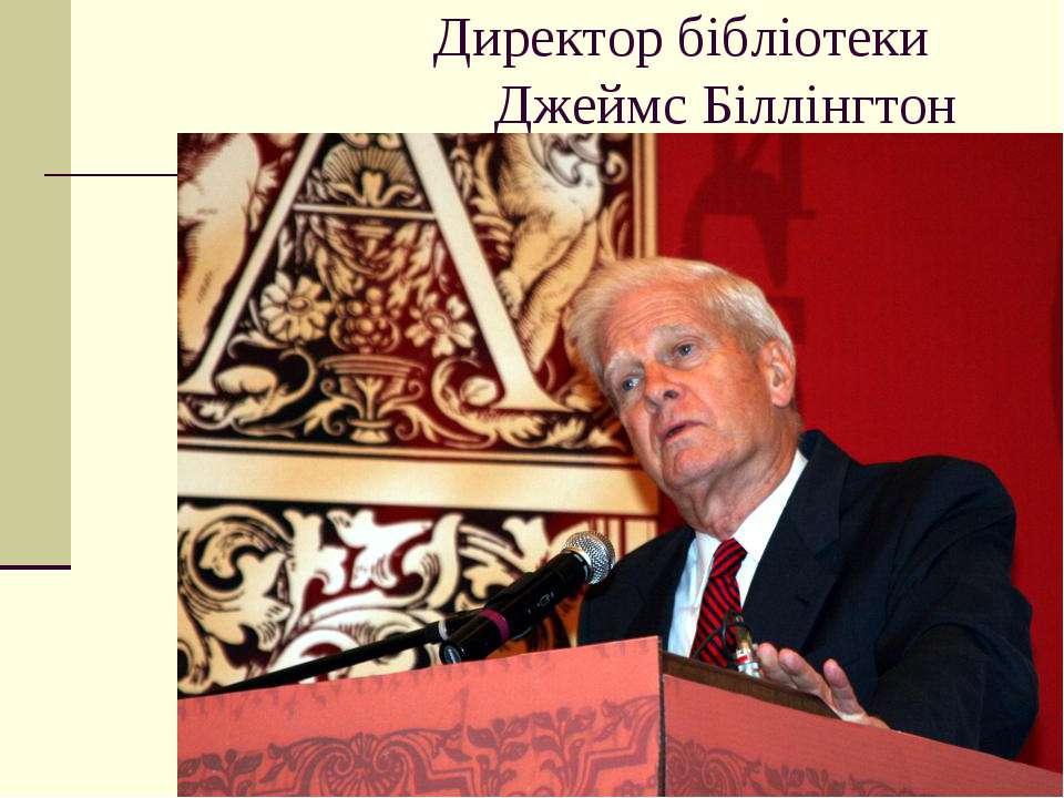Директор бібліотеки Джеймс Біллінгтон