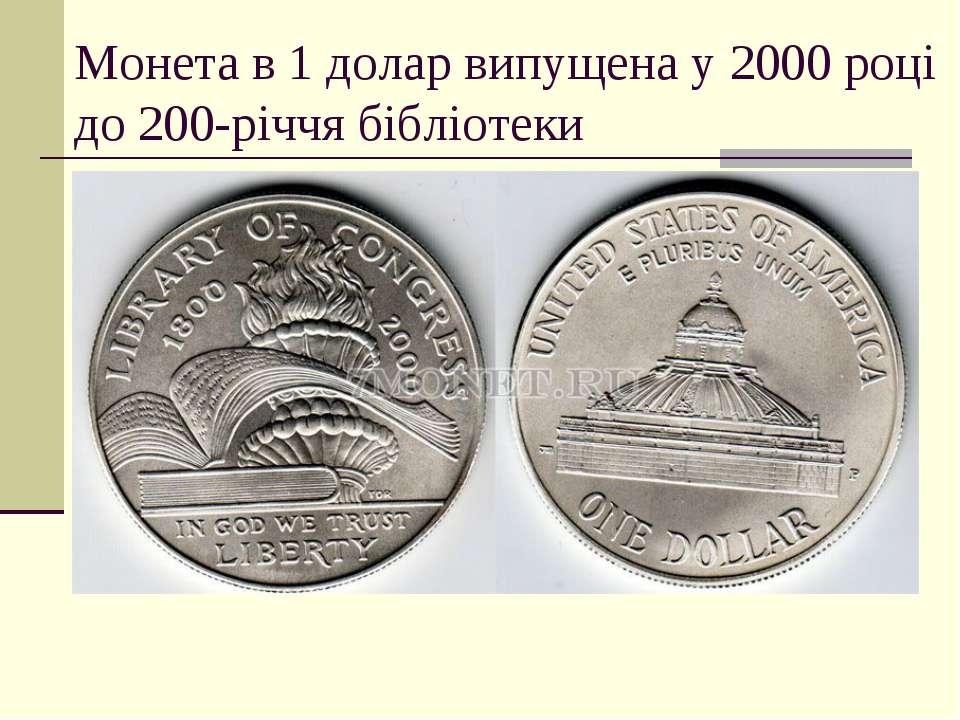 Монета в 1 долар випущена у 2000 році до 200-річчя бібліотеки