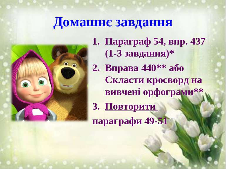 Домашнє завдання Параграф 54, впр. 437 (1-3 завдання)* Вправа 440** або Склас...