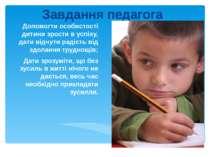 Завдання педагога Допомогти особистості дитини зрости в успіху, дати відчути ...