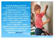 Тонкий знавець дитячої психології, В. О. Сухомлинський стверджував, що перша ...