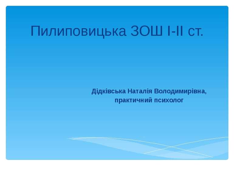 Пилиповицька ЗОШ І-ІІ ст. Дідківська Наталія Володимирівна, практичний психолог