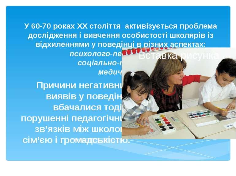 У 60-70 роках ХХ століття активізується проблема дослідження і вивчення особи...