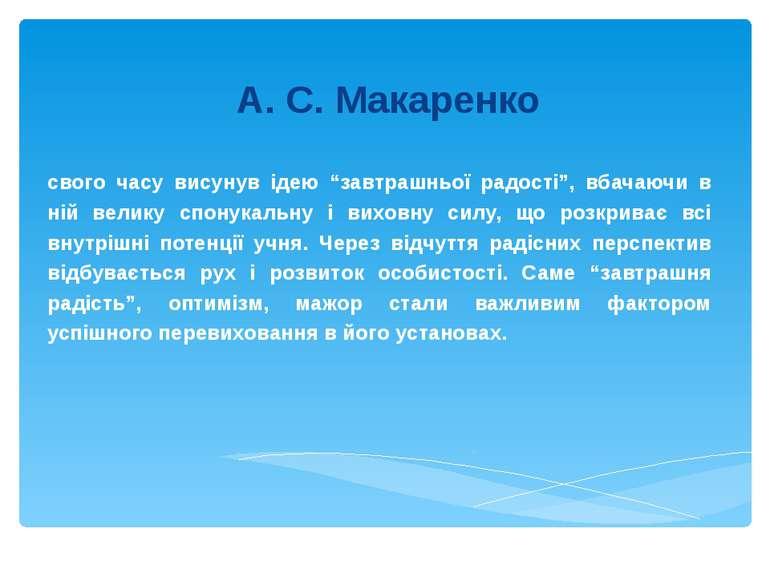 """А. С. Макаренко свого часу висунув ідею """"завтрашньої радості"""", вбачаючи в ній..."""