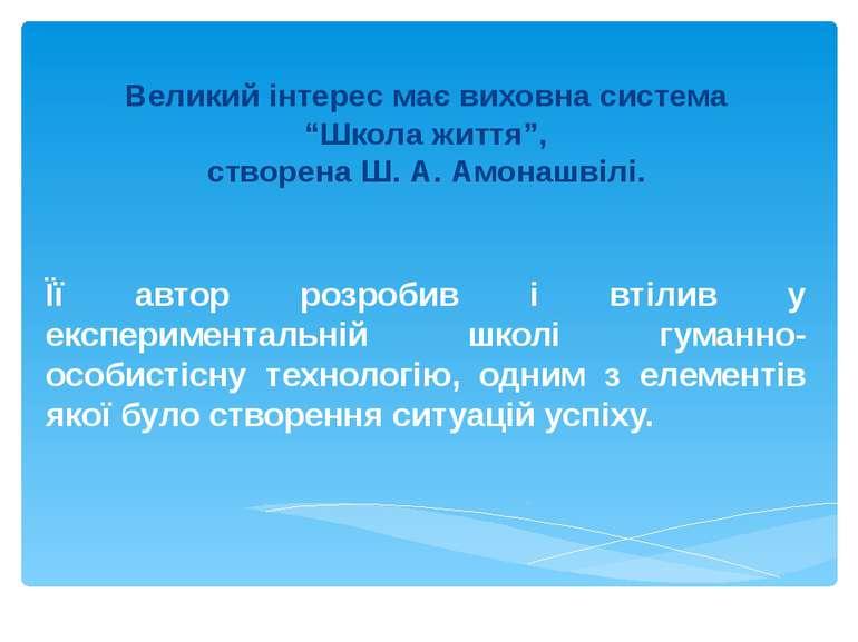 """Великий інтерес має виховна система """"Школа життя"""", створена Ш. А. Амонашвілі...."""