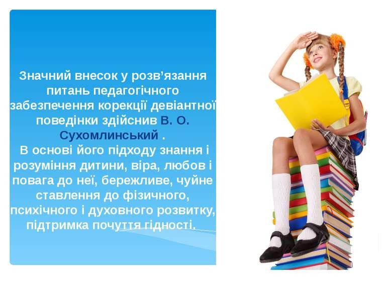 Значний внесок у розв'язання питань педагогічного забезпечення корекції девіа...