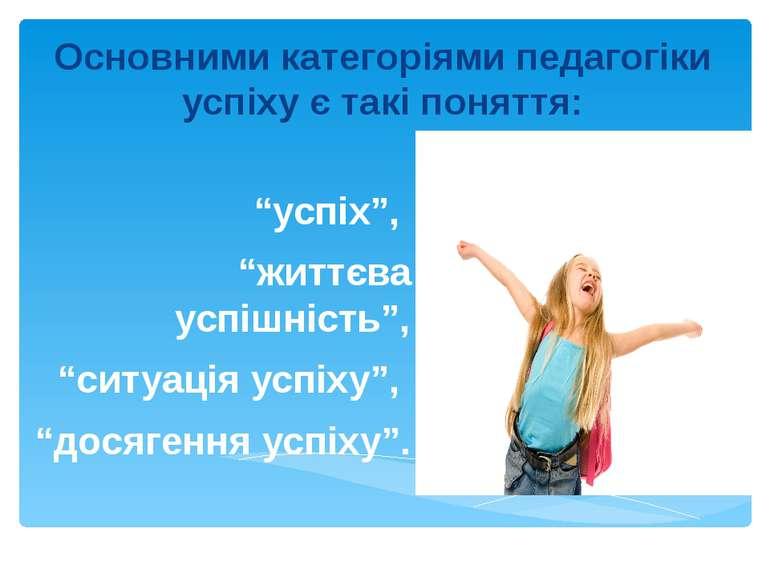 """Основними категоріями педагогіки успіху є такі поняття: """"успіх"""", """"життєва усп..."""
