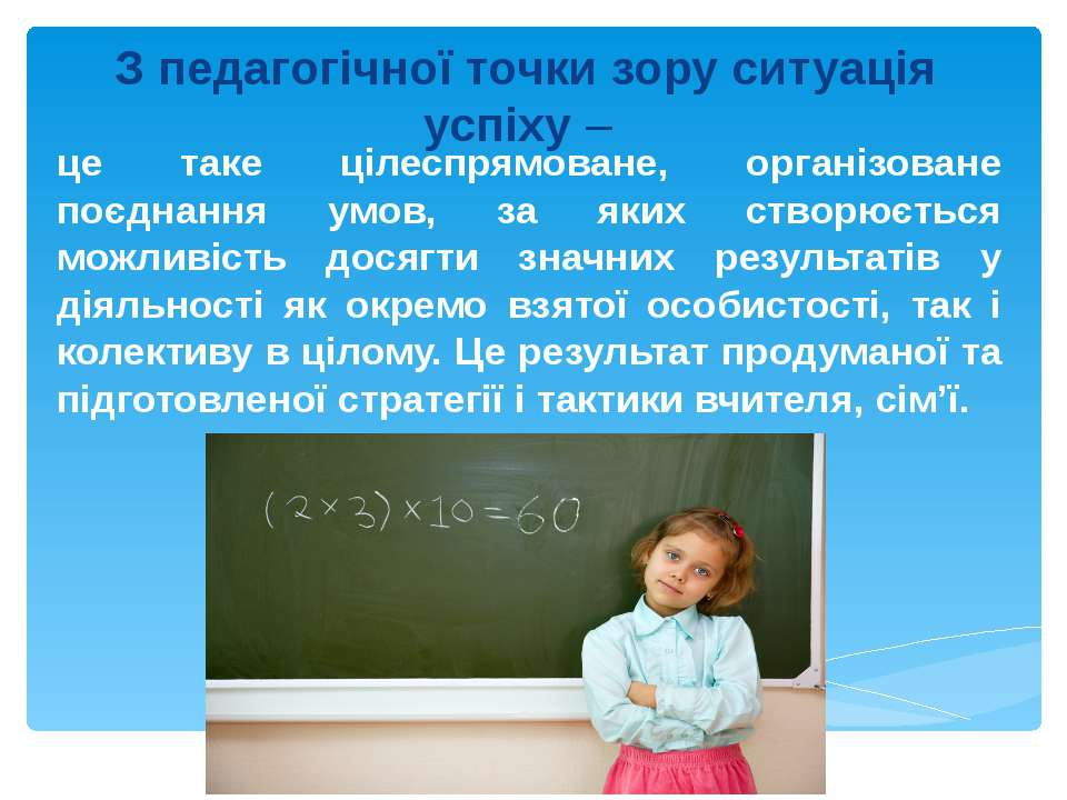 З педагогічної точки зору ситуація успіху – це таке цілеспрямоване, організов...