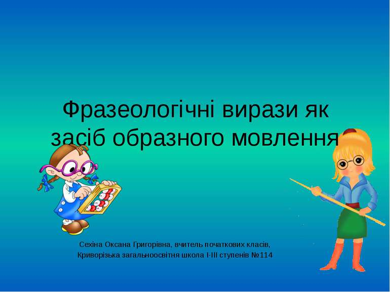 Фразеологічні вирази як засіб образного мовлення Сехіна Оксана Григорівна, вч...