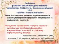Засідання районної школи молодого педагога-організатора (24.12.2013 р., Велик...