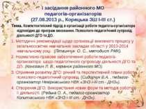 І засідання районного МО педагогів-організаторів (27.08.2013 р., Корецька ЗШ ...