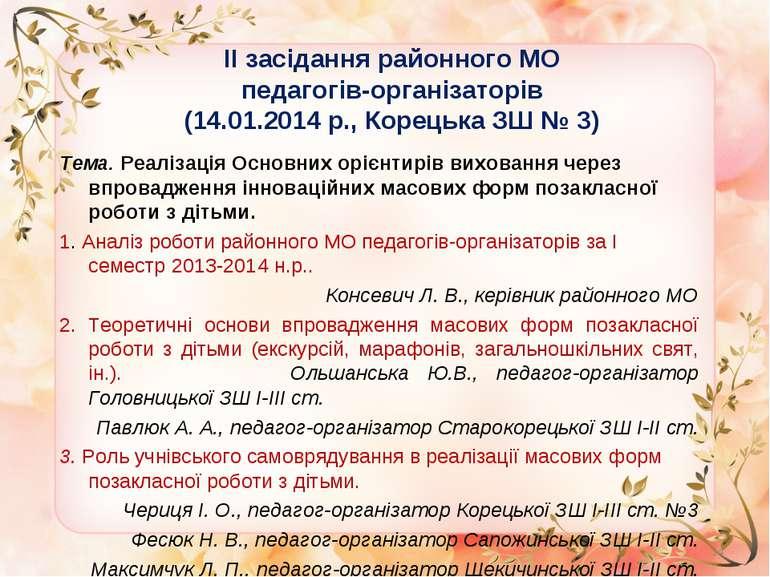 ІІ засідання районного МО педагогів-організаторів (14.01.2014 р., Корецька ЗШ...